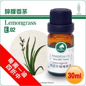 西班牙有機檸檬香茅精油30ml/特價四折