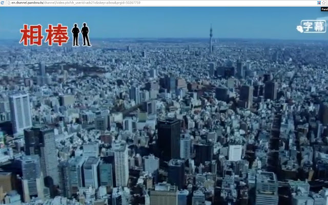 Pandora.tv Fullscreen