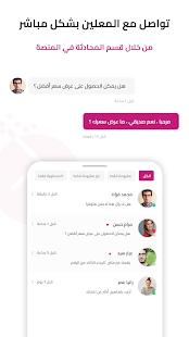 Download صوغه - الأفضل في اعلانات العراق (بيع وشراء) For PC Windows and Mac apk screenshot 4