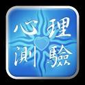 心理測驗 icon