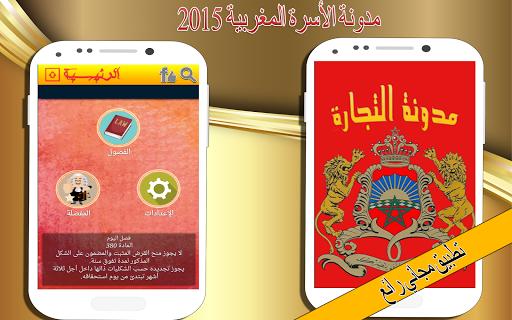 مدونة التجارة المغربية 2015