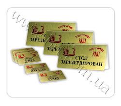 """Photo: Таблички """"Резерв"""", именные бейджи из металла для ресторана Кий"""
