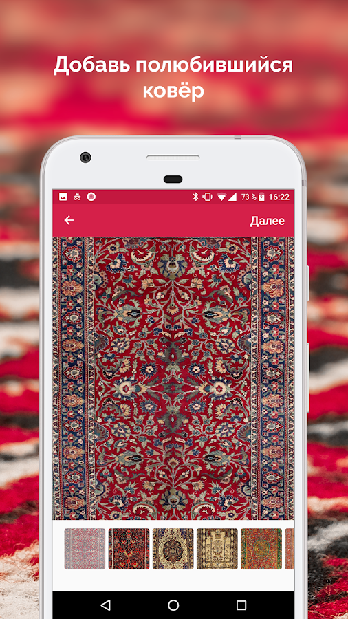 Carpetgram- screenshot