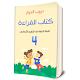 كتاب القراءة السنة الرابعة ابتدائي Download for PC Windows 10/8/7