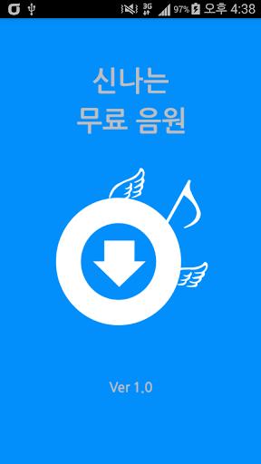 무료 뮤직앱-미니뮤직 꽁음따 꿀뮤직 100 무료다운