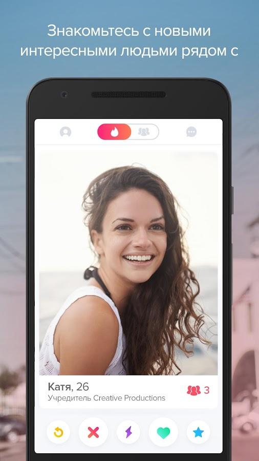 самые популярные приложения для знакомств 2019