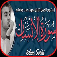اسلام صبحي سورة البقرة