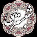 شیخ محمود شبستری icon