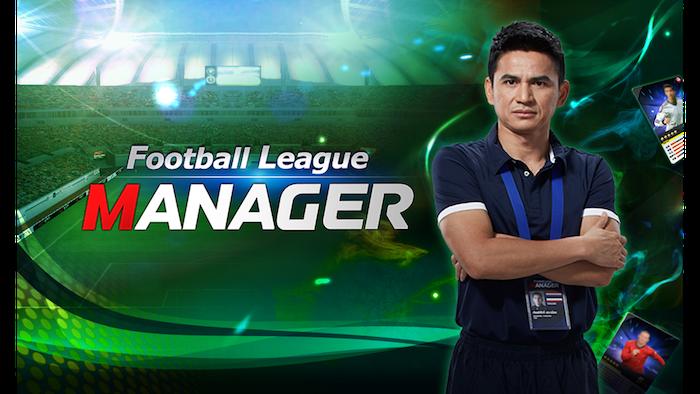"""[LINE Football League Manager] ดึง """"ซิโก้"""" เป็นบอสคนใหม่ เล่นเกมวันนี้ รับการ์ดฟรี!"""