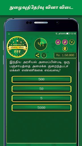 Tamil Quiz Game 21 screenshots 4