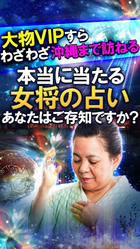 【的中ランク1位】霊能女将占い◆宝喜美子