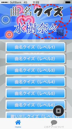 曲名クイズ水樹奈々編 ~歌詞の歌い出しが学べる無料アプリ~