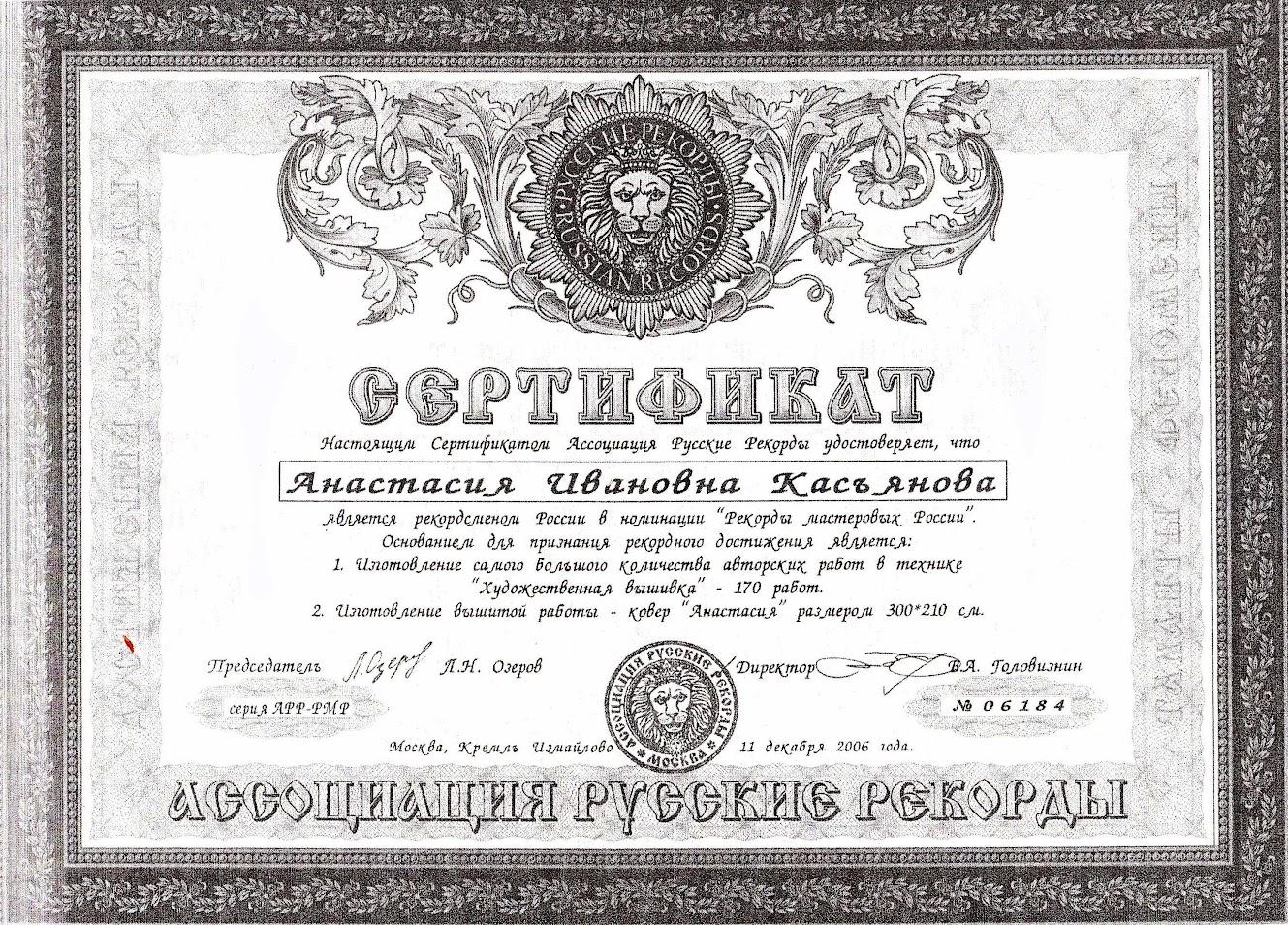 Сертификат ассоциации Русские рекорды