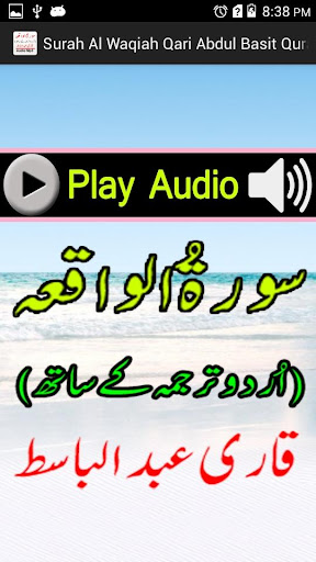 Urdu Surah Waqiah Audio Basit