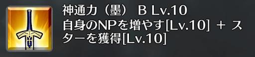 神通力(墨)[B]