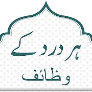 Har Dard Kay Wazaif