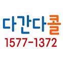 다간다콜[퀵]