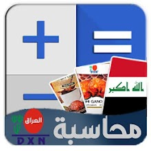 محاسبة DXN العراق Download on Windows