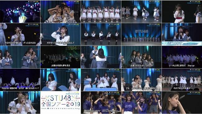 200224 (720p+1080i) STU48 全国ツアー2019 〜船で行くわけではありません〜 追加公演 @舞浜アンフィシアター<夜公演>