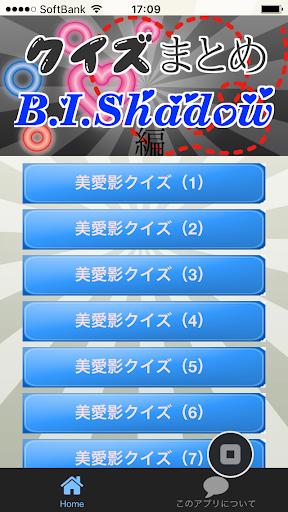 クイズまとめ・中山優馬 w B.I.Shadow編