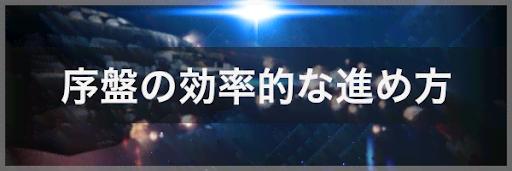 【アストロキングス】初心者必見!序盤の効率的な進め方