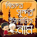 শিশুদের ইসলামিক নাম ও অর্থ-Bangla Baby Names icon