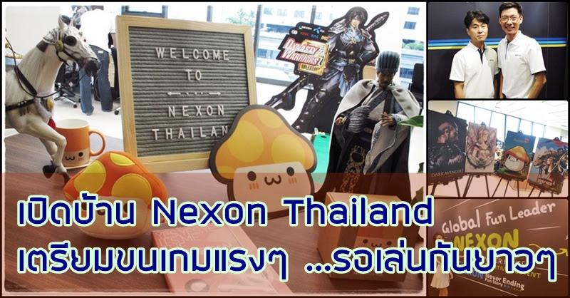 ถึงสะท้าน! Nexon Thailand ขนเกมสุดปัง รอเล่นกันยาวๆ