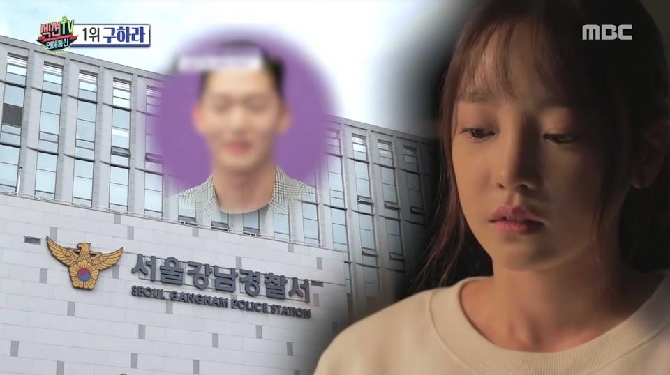 koo hara ex boyfriend investigation