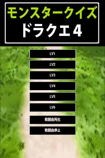 モンスタークイズforドラクエ4