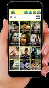 دردشة عيون العرب - náhled