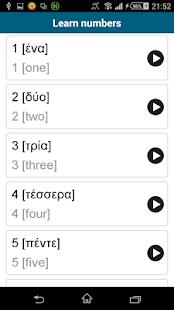 學習希臘語-50種語言
