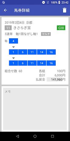 馬メモ - QRコードで簡単競馬収支管理! -のおすすめ画像4