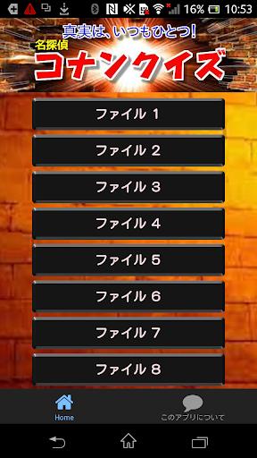 名探偵コナンクイズ コミック一番人気!江戸川コナンの名推理!