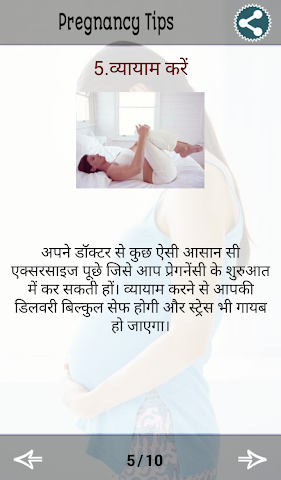 android Pregnancy Care (गर्भावस्था) Screenshot 3