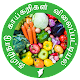 Tamilnadu Daily Vegetable Prices APK