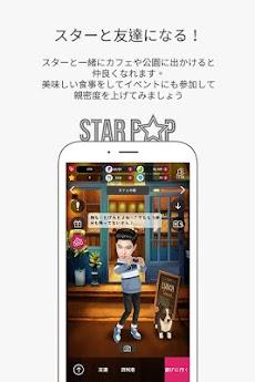 スターポップ - 私だけのスターのおすすめ画像1