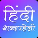 Hindi Crossword : हिंदी Shabd Paheli : शब्द पहेली icon