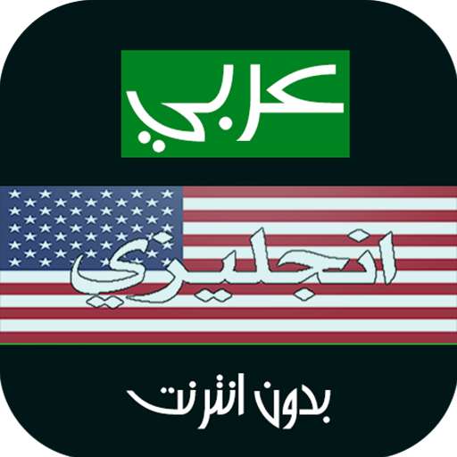 e2c50e531 ترجمة عربي انجليزي بدون انترنت - Apps on Google Play