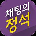 채팅의정석 - 기본개념에 충실한 채팅 어플리케이션 icon