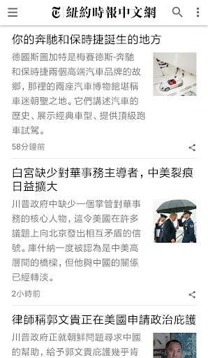 NYTimes - Chinese Edition 1.1.0.10 screenshots 1
