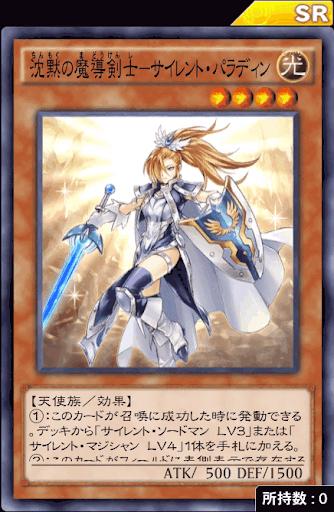 沈黙の魔導剣士サイレント・パラディン