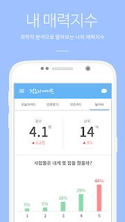 Noondate 정오의 데이트 screenshot 06
