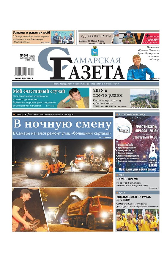 Samarskaya gazeta- screenshot