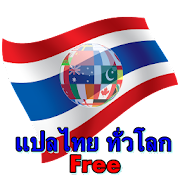 Thai Translator All Language
