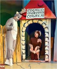 """Photo: Сцена из спектакля """"Не хочу быть собакой"""""""