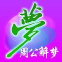 周公解梦 icon