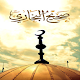 Download Sahih al-Bukhari (صحيح البخاري) For PC Windows and Mac