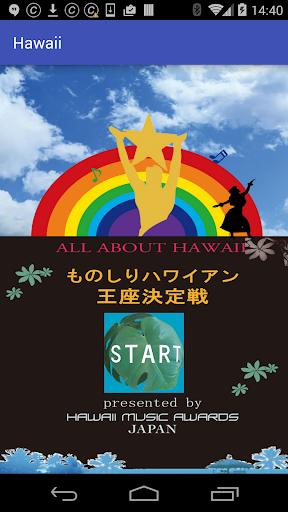 玩免費益智APP|下載ものしりハワイアン王座決定戦 app不用錢|硬是要APP