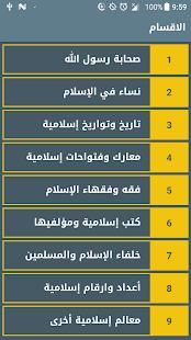 المسابقة الاسلامية الكبرى - náhled
