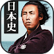 mikan 日本史